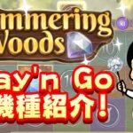 スロット「シマーリングウッズ」を紹介!【オンラインカジノ】【カジノシークレット】【Shimmering Woods】