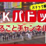 TCKパドックまるごとチャンネル(2021/4/16)