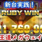 【オンラインカジノ】新台実践!超王道メガウェイズスロットで勝利を目指せ!【The Ruby Megaways】