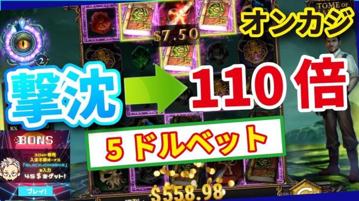【オンラインカジノ】スロットTom of Madness5ドルベット!個人的に一番おすすめできない機種w【BONSカジノ】