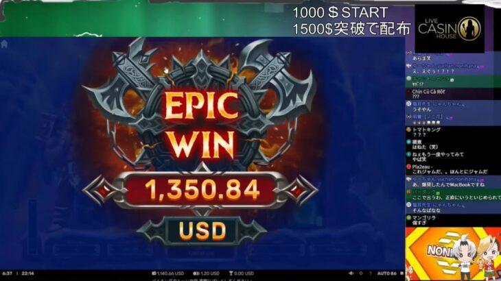 バイキングルーン(Viking Runes) でエピックウィン!ライブカジノハウスで大儲け!「オンラインカジノ」