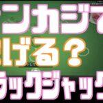 【Vtuber】ベラジョンカジノでブラックジャック【オンラインカジノ】