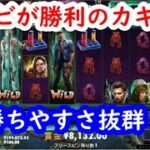 【オンラインカジノ】ゾンビが勝利のカギ!?勝ちやすさ抜群スロットを実践!【WILD WALKER】