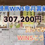 競馬WIN5皐月賞編¥307,200買ってみた