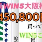 競馬WIN5大阪杯編¥450,800買ってみた