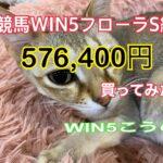競馬WIN5フローラS編¥576,400買ってみた