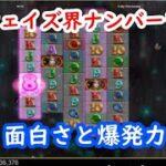 【オンラインカジノ】メガウェイズナンバーワンの爆発力と面白さ!?フリースピン大量購入!【White Rabbit】