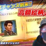 🔥プレゴーの新台で超高額配当チャンス到来!【オンラインカジノ】【casino.me kaekae】【Play'n Go】【Relax Gaming】