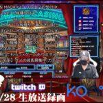 ⚡【konibet】最悪の罰ゲームの巻き【オンラインカジノ】【kaekae】
