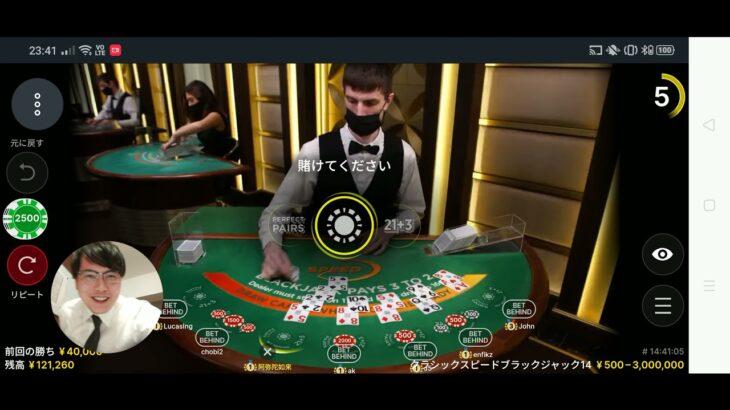 【オンラインカジノ】借金返済計画【友人編】part2
