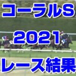 【競馬予想tv】コーラルステークス2021 結果 【競馬場の達人 競馬魂 武豊tv】