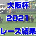【競馬予想tv】大阪杯2021 結果 【競馬場の達人 競馬魂 武豊tv】