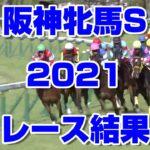 【競馬予想tv】阪神牝馬ステークス2021 結果 配当【競馬場の達人 競馬魂 武豊tv】
