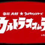 【ボートレース大村★ウルトラマンシリーズ】オープニング