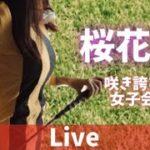 【競馬ライブ配信】桜花賞の推しメンは?みんなで競馬を楽しもう(^^)/