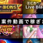 [案件動画]ボンズカジノさんの期待に添えられるか⁉️【後半】