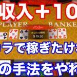 【オンラインカジノ】バカラで本気で稼ぎたいならコレをやって下さい。オススメ攻略法