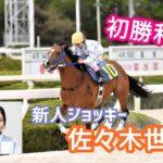 新人ジョッキー佐々木世麗(ささきせれい)が園田競馬のメインレースで初勝利!