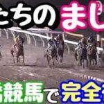 【一戦必勝】船橋競馬で完全復活を目指す!