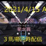 地方競馬ライブ AI実況 ☆菊水賞☆(園田、門別、大井の3馬場同時配信)#1