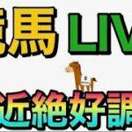 【競馬ライブ】中山グランドジャンプ 俺たちのオジュウチョウサン