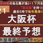 【競馬予想】大阪杯2021 最終予想 ある血を父か母父に持つ馬は過去5年で毎年馬券に絡む!? 堅いかそれとも…紐荒れに期待します