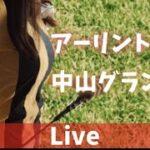 【競馬ライブ配信】雨の中でもみんなで競馬を楽しもう(^^)/
