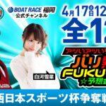 西日本スポーツ杯争奪戦5日目