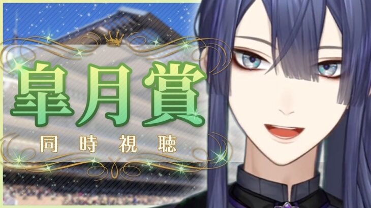 【競馬】皐月賞同時視聴!!勝つぞぉ!!【長尾景/にじさんじ】