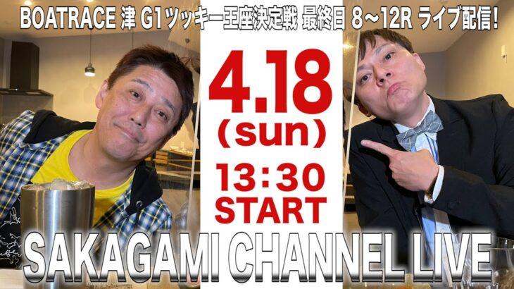 坂上家のチャンネル 4月18日 ボートレース生配信!