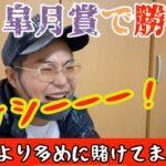【競馬実践】コレは特大万馬券のチャンス!軍資金多めに逝ったれ!!!