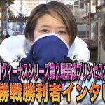 【ボートレース・競艇】準優勝戦勝利者インタビュー 多摩川ヴィーナスシリーズ第2戦是政プリンセスカップ