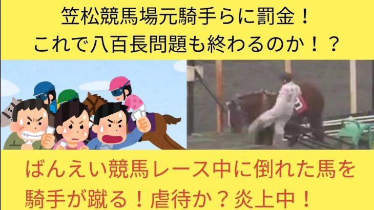 【衝撃】ばんえい競馬レース中に倒れた馬を騎手が蹴る!虐待か?炎上中!?笠松競馬八百長裁判決着か!?