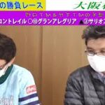 【競馬エイト今週の勝負レース】大阪杯(竹下&門口)