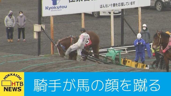 北海道 ばんえい競馬 騎手が馬の顔を蹴る 戒告処分