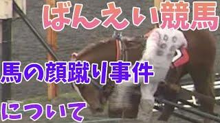 【ばんえい競馬】ばん馬蹴り事件について物申します