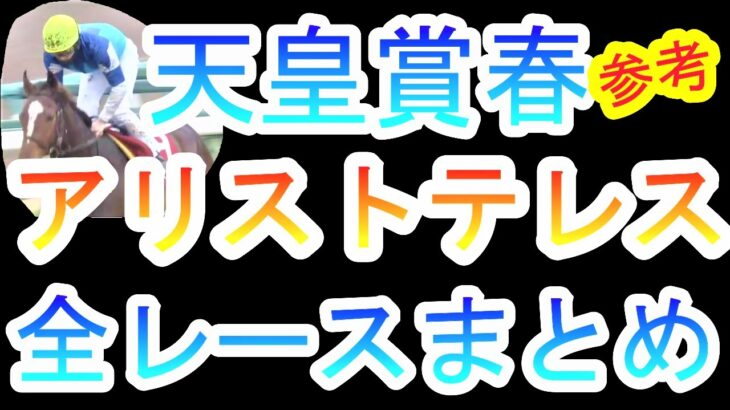 【競馬 参考 天皇賞春】アリストテレス!主役はこの馬!スタートからゴールまで全レースピックアップ!