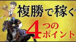【競馬】複勝で稼ぐための4つのポイント