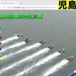 まったりボートレース・児島・シモデンカップ・準優勝戦