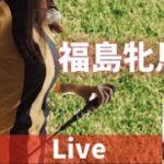 【競馬ライブ配信】みんなで競馬を楽しもう(^^)/