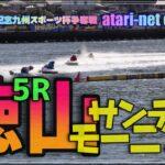 ボートレースライブ 九州スポーツ杯 モーニング 徳山競艇