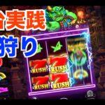 【#57】秘宝ラッシュ目指して!!!【オンラインカジノ】