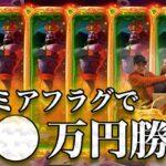 【●万円大勝利】オンラインスロット初見プレイでプレミアフラグ引いちゃいました。【初見プレイ/後編】