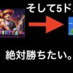 【レオベガス】死亡遊戯からのハワイで1発!!【オンラインカジノ】