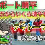 【競艇・ボートレース】ボートレース若松