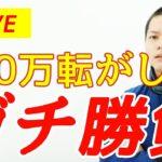 【競馬予想ライブ】尊師のガチ予想&高額馬券勝負