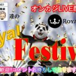 オンラインカジノ 生放送【ロイヤルパンダ】第26回戦ロイヤルフェス!!初見さんも常連さんも大歓迎♪