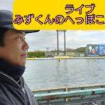 【ボートレースライブ】みずくんのへっぽこ競艇実践 びわこヴィーナスシリーズ2日目