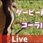 【競馬配信】ウマ娘女子の競馬実況!本日は2場開催、みんなで競馬をたのしもう(^^)/