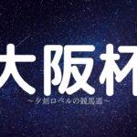 【競馬同時視聴】大 阪 杯【ホロスターズ/夕刻ロベル】